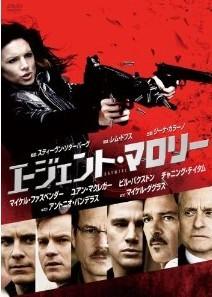 [DVD] エージェント・マロリー