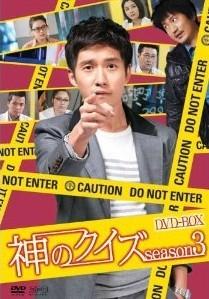 [DVD] 神のクイズ DVD-BOX 3