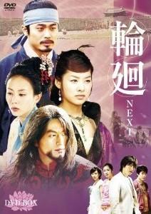 [DVD] 輪廻-Next