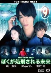 [DVD] ぼくが処刑される未来