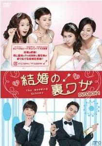 [DVD] 結婚の裏ワザ DVD-BOX 1+2