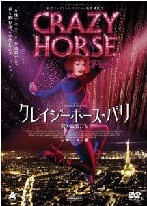 [DVD] クレイジーホース・パリ 夜の宝石たち