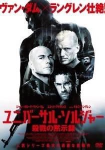 [DVD] ユニバーサル・ソルジャー 殺戮の黙示録