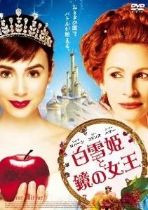[DVD] 白雪姫と鏡の女王