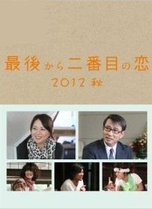 [DVD] 最後から二番目の恋 2012秋