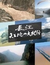 [DVD] 長江 天と地の大紀行