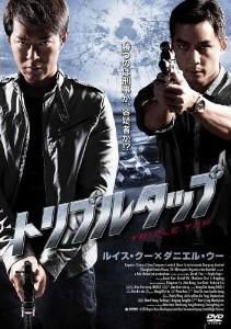 [DVD] トリプルタップ