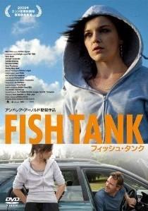 [DVD] フィッシュ・タンク