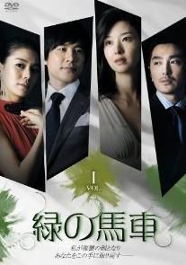 [DVD] 緑の馬車 DVD-BOX 1-5