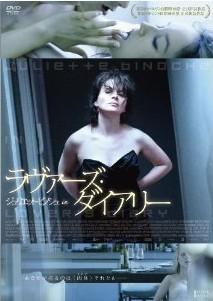 [DVD] ラヴァーズ・ダイアリー
