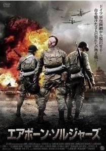 [DVD] エアボーン・ソルジャーズ