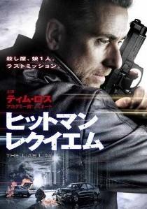 [DVD] ヒットマン レクイエム