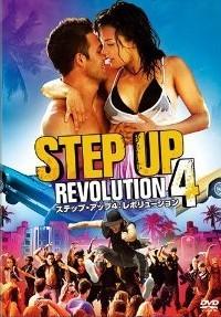 [DVD] ステップ・アップ4:レボリューション
