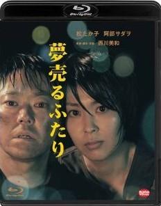 [Blu-ray] 夢売るふたり