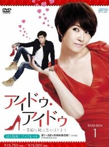 [DVD] アイドゥ・アイドゥ~素敵な靴は恋のはじまり DVD-BOX 1+2