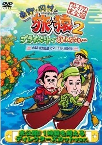 [DVD] 東野・岡村の旅猿2 プライベートでごめんなさい… 北海道・屈斜路湖 カヌーで行く秘湯の旅