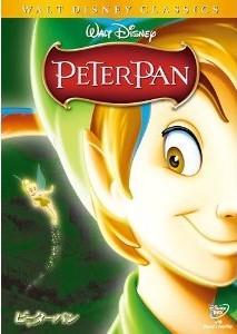 [DVD] ピーター・パン
