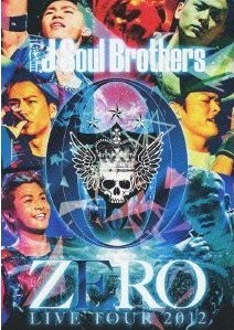 [DVD] 三代目J Soul Brothers LIVE TOUR 2012 「0~ZERO~」