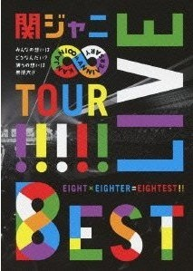 [DVD] KANJANI∞LIVE TOUR!! 8EST~みんなの想いはどうなんだい?僕らの想いは無限大!!~
