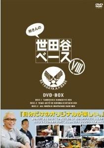 [DVD] 所さんの世田谷ベースⅧ