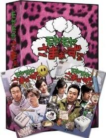 [DVD] モヤモヤさまぁ~ず2 DVD-BOX Vol.18+Vol.19