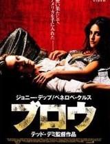 [Blu-ray] ブロウ