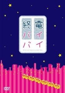 [DVD] 終電バイバイ