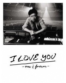 [Blu-ray] 桑田佳祐 LIVE TOUR & DOCUMENT FILM「I LOVE YOU -now & forever-」