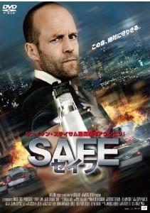 [DVD] SAFE / セイフ