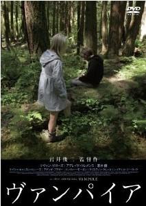 [DVD] ヴァンパイア