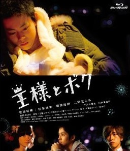 [Blu-ray] 王様とボク