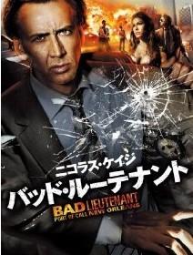[Blu-ray] バッド・ルーテナント