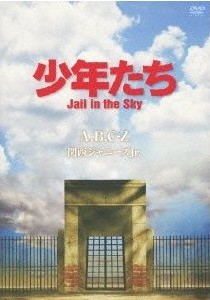 [DVD] 少年たち Jail in the Sky