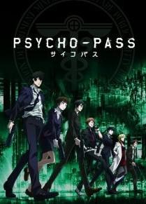 [DVD] PSYCHO-PASS サイコパス