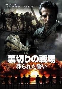 [DVD] 裏切りの戦場 葬られた誓い