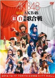 [DVD] 第2回 AKB48 紅白対抗歌合戦