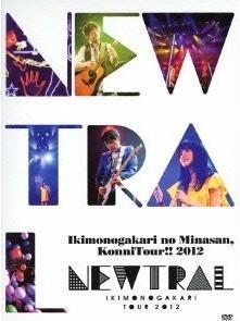 [DVD] いきものがかりの みなさん、こんにつあー!! 2012 ~NEWTRAL~
