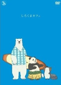 [DVD] しろくまカフェ