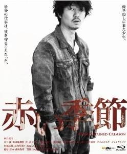 [Blu-ray] 赤い季節