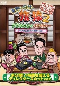 [DVD] 東野・岡村の旅猿2 プライベートでごめんなさい… 山梨・甲州で海外ドラマ観まくりの旅