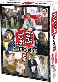 [DVD] ごぶごぶ BOX 6