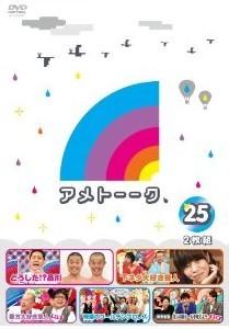 [DVD] アメトーーク!DVD25