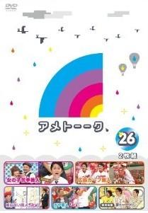[DVD] アメトーーク!DVD26