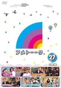 [DVD] アメトーーク!DVD27