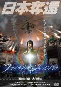 [DVD] ファイナル・ジャッジメント