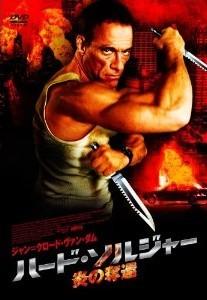 [DVD] ハード・ソルジャー 炎の奪還