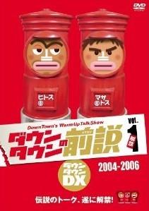 [DVD] ダウンタウンの前説 vol.1+vol.2