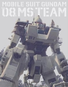[Blu-ray] 機動戦士ガンダム 第08MS小隊 Vol.01