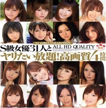 [DVD] S級女優31人とヤリたい放題!高画質4時間
