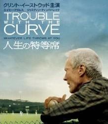 [DVD] 人生の特等席